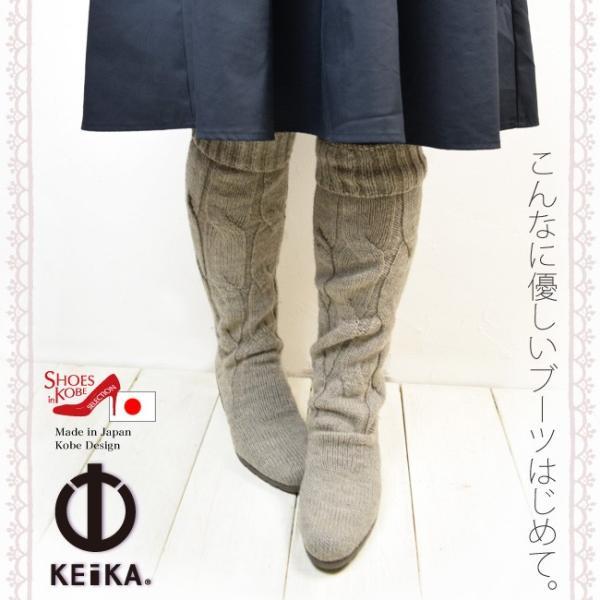 ニットブーツ(KEiKA(ケイカ))(日本製)シームレスニットで美しく・・・(特許取得)継ぎ目がない魅せるニット・くしゅくしゅロングブーツ(FOO-KE-6506)