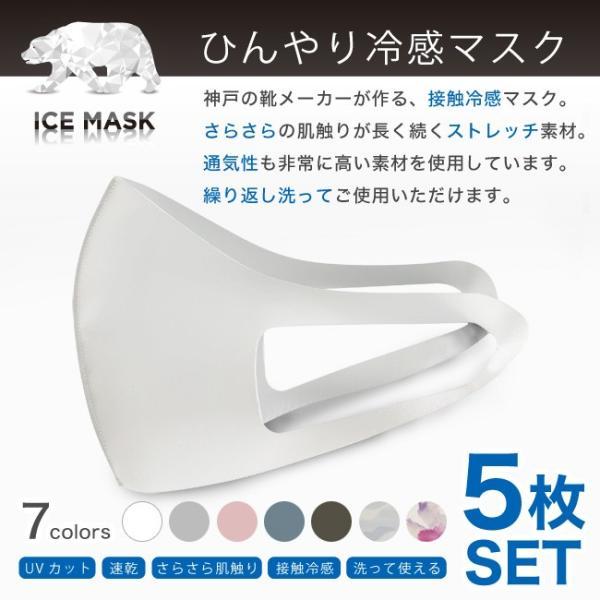 ひんやり冷感マスク〜神戸の靴工場でつくる日本製さらさら柔らかマスク(夏マスク):5枚SET(SN-MASK)(返品交換不可)(ク