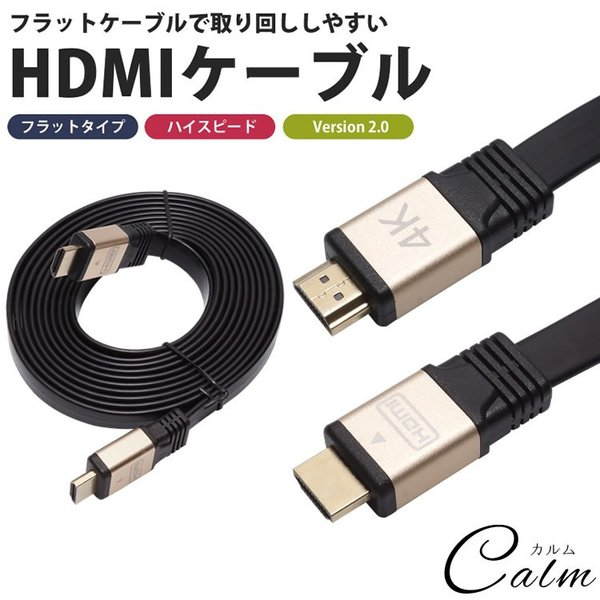 HDMIケーブル4k2k対応フラットケーブル3m金メッキハイスピードパソコンテレビゲーム薄型レコーダー高画質