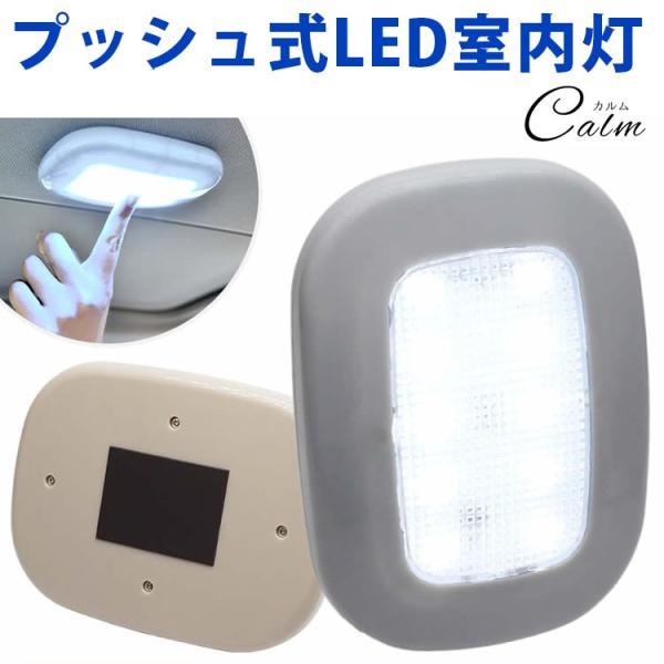 LEDライト照明読書灯室内灯明るい多用途小型ポータブル磁石マグネットUSB充電階段廊下車室内照明