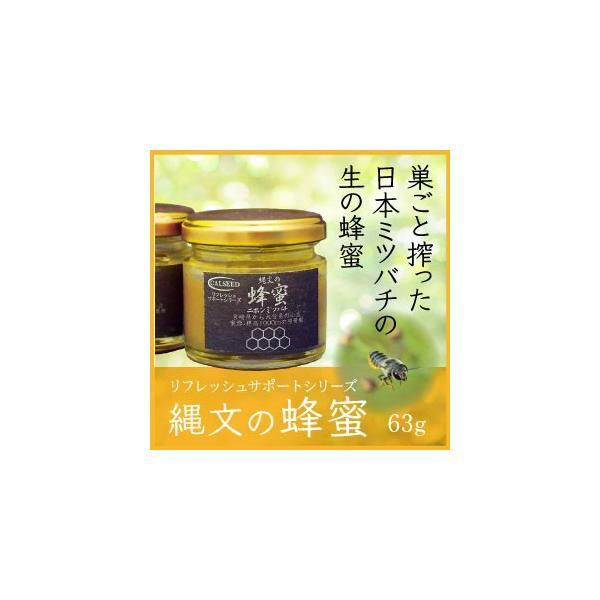 縄文の蜂蜜|calseedshop