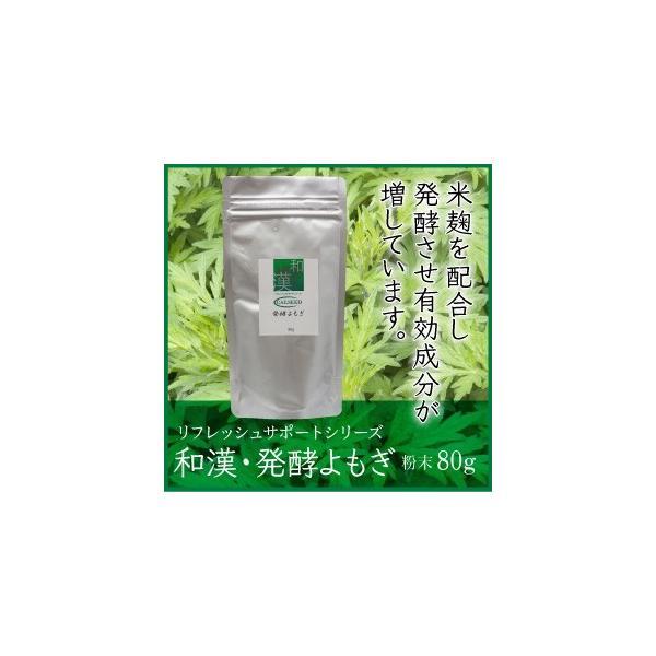 和漢・発酵よもぎ|calseedshop