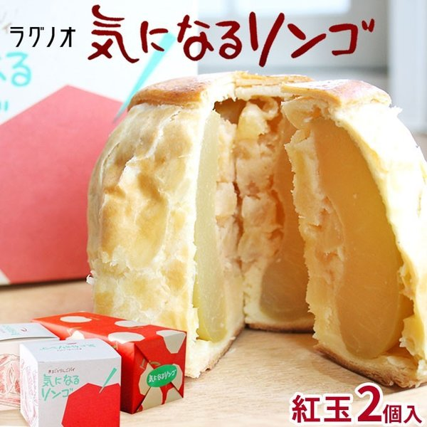 青森 りんご 丸ごと アップルパイ【気になるりんご2個 紅玉】ご当地アップルパイ!青森りんご丸ごとパイ包み [※SP]