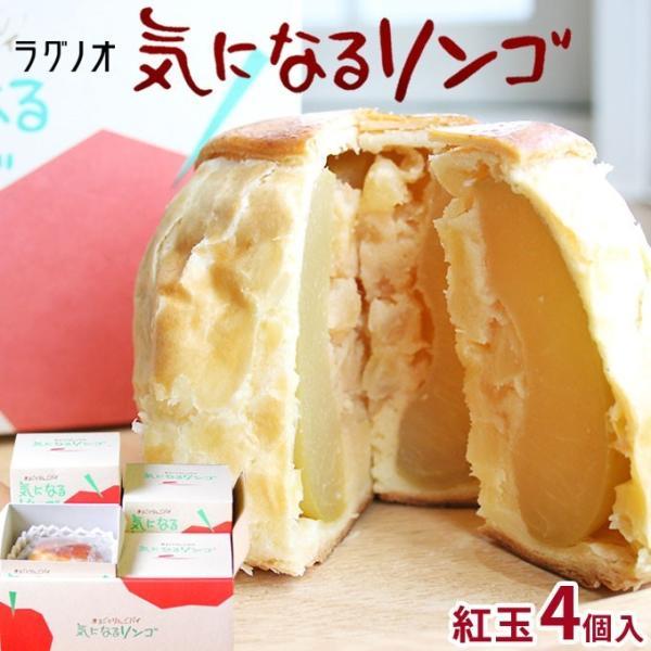 青森 りんご 丸ごと アップルパイ【気になるりんご4個 紅玉】ご当地アップルパイ!青森りんご丸ごとパイ包み [※SP]