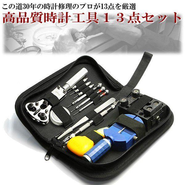 エントリーでP10倍 腕時計工具 時計 工具 修理工具 工具セット 腕時計|cameron