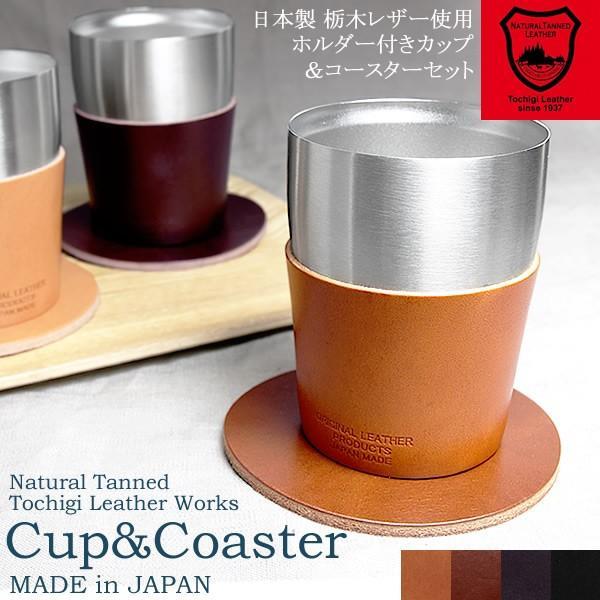 日本製 栃木レザー カップ&コースター セット ヌメ皮 天然素材 ステンレス製タンブラー コップ カップホルダー メイドインジャパン Made in JAPAN|cameron