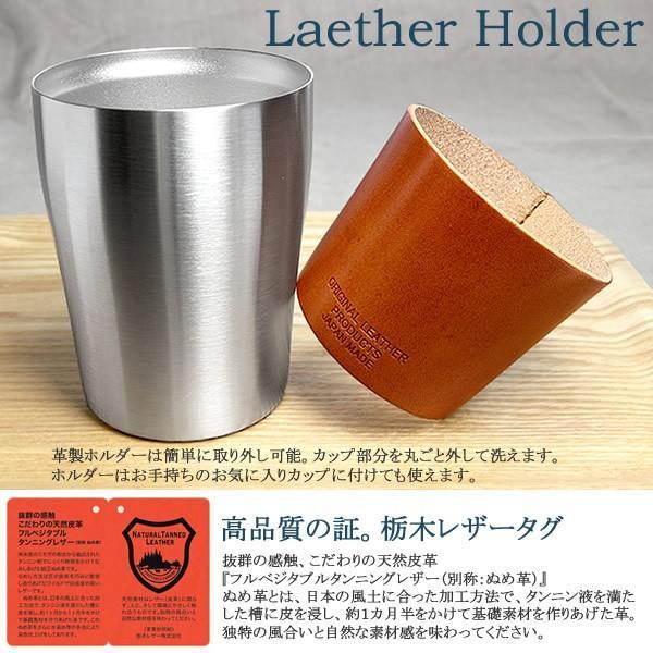 日本製 栃木レザー カップ&コースター セット ヌメ皮 天然素材 ステンレス製タンブラー コップ カップホルダー メイドインジャパン Made in JAPAN|cameron|03