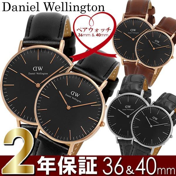 Daniel Wellington ダニエルウェリントン 腕時計 ペアウォッチ 40mm×36mm 本革レザー クラシック ブラック 黒 人気 ブランド メンズ レディース 2本セット|cameron