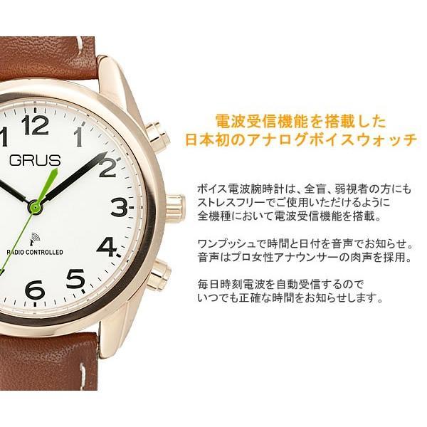 GRUS/グルス ボイス電波腕時計 音声 時刻 カレンダー 日本初登場 音声腕時計 牛革ベルト リチウム電池 健康維持 時報機能 福祉 アナログタイプ GRS02|cameron|02
