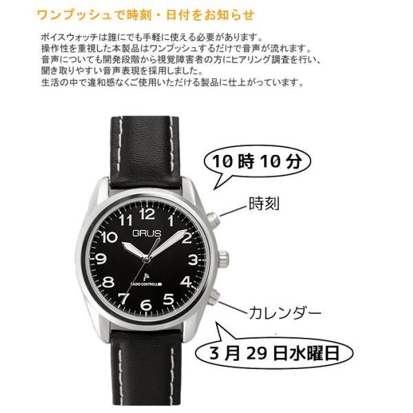 GRUS/グルス ボイス電波腕時計 音声 時刻 カレンダー 日本初登場 音声腕時計 牛革ベルト リチウム電池 健康維持 時報機能 福祉 アナログタイプ GRS02|cameron|03