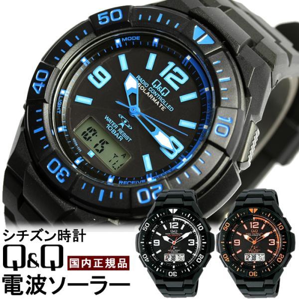 腕時計メンズ電波ソーラーシチズンQ&Q電波時計10気圧防水ラバーベルトギフトプレゼント男性用デジタルアナログアナデジMD