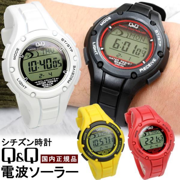 腕時計メンズ電波ソーラーシチズンQ&Q電波時計10気圧防水ラバーベルトギフトプレゼント男性用デジタル