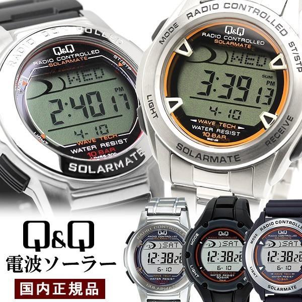 Q&Qシチズン電波ソーラー腕時計ウォッチメンズ男性用チープシチズンチプシチ国内正規品