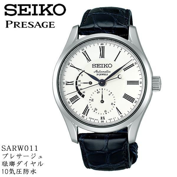 エントリーでポイント5倍 seiko PRESAGE セイコー プレサージュ 腕時計 ウォッチ メンズ 男性用 自動巻き 10気圧防水 sarw011