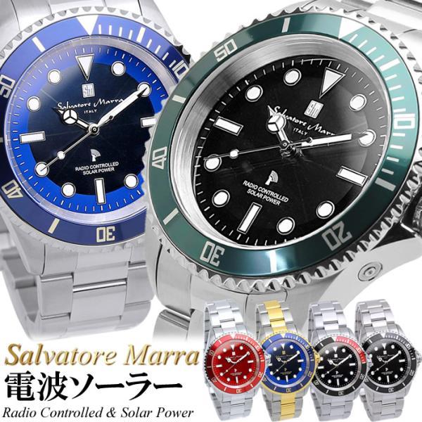 SalvatoreMarraサルバトーレマーラ電波ソーラー腕時計メンズステンレスダイバーズデザイン モデル10気圧防水SM161