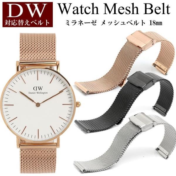 ダニエルウェリントン対応メッシュベルト替えベルトミラネーゼ時計ベルトストラップ腕時計バンド替えベルト18mm幅