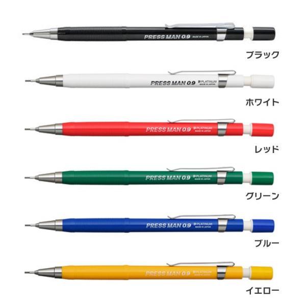 新プレスマン 0.9 全6色 「速記用シャープペン」「プラチナ万年筆」「ネコポス・スマートレターOK」 cameshouse