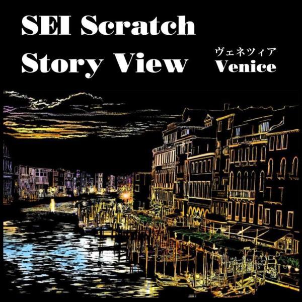 セイスクラッチ Story View ヴェネツィア(Venezia) スクラッチ塗り絵 A3|cameshouse|02