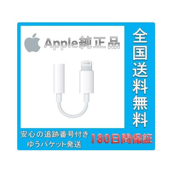 Apple 変換アダプタ ヘッドフォンジャック アダプタ Lightning  3.5mm イヤホンジャック MMX62J/A camine