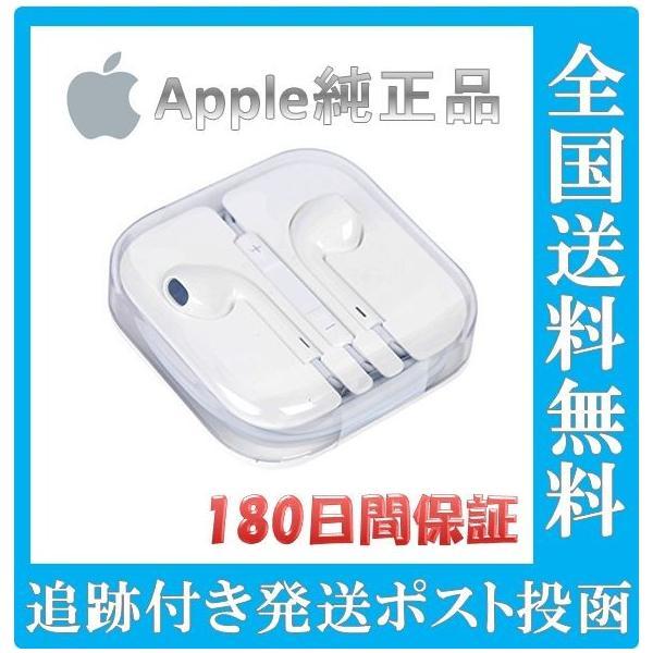 Apple アップル 純正 イヤホン イヤフォン EarPods iPhone 付属品 正規品 3.5mm マイク付き MD827FE/A