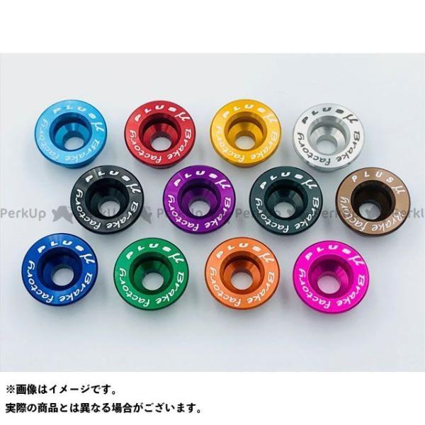 <title>プラスミュー アルミフローティングピン 購入 タイプ2 13.85mm ロゴ入り カラー:レッド 内容:16個セット PLUSμ</title>