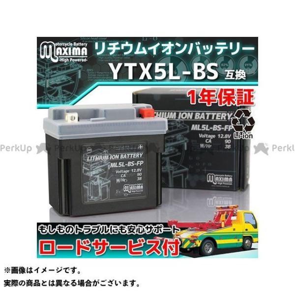 <title>マキシマバッテリー ロードサービス 1年保証付 12V リチウムイオンバッテリー ML5L-BS-FP YTX5L-BS YTZ6V 品質検査済 互換 Ma…</title>