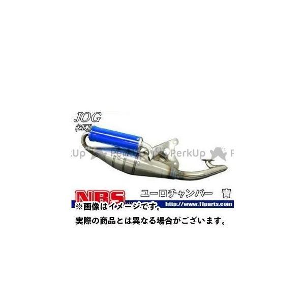 NBS 大幅値下げランキング アプリオ ジョグ ジョグZR ユーロチャンバー カラー:青 4JP エヌビーエス 美品 3YK 3KJ