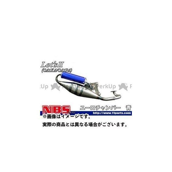 <title>NBS レッツII ジーツー ユーロチャンバー スズキ メーカー公式ショップ 青 エヌビーエス</title>