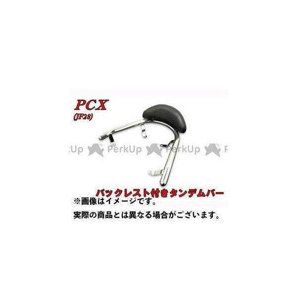 <title>正規認証品!新規格 NBS PCX125 PCX JF28 バックレスト付タンデムバー エヌビーエス</title>