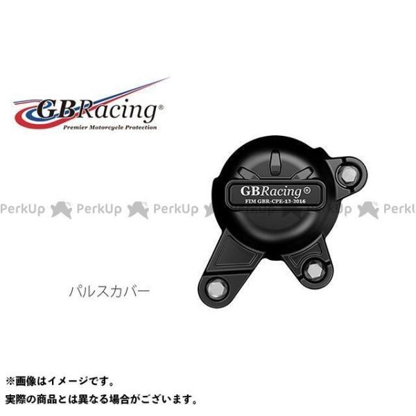 GBレーシング ニンジャ650 引出物 Z650 再販ご予約限定送料無料 GBRacing パルスカバー