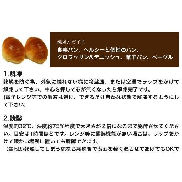 リッチバターロール 32g x 10ヶ 冷凍パン生地|campagne|03