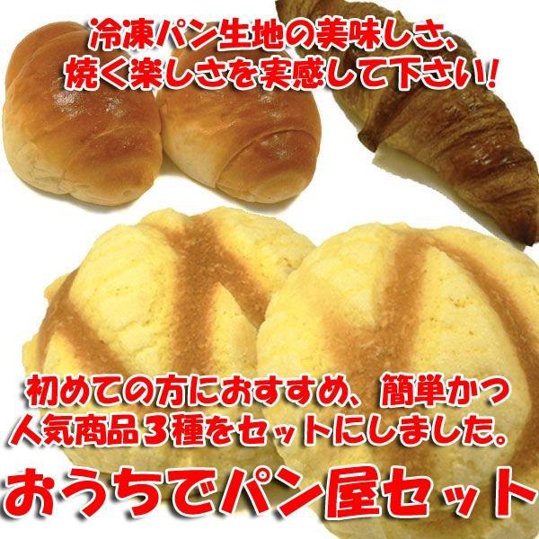 (冷凍パン生地) 新おうちでパン屋さん入門セット