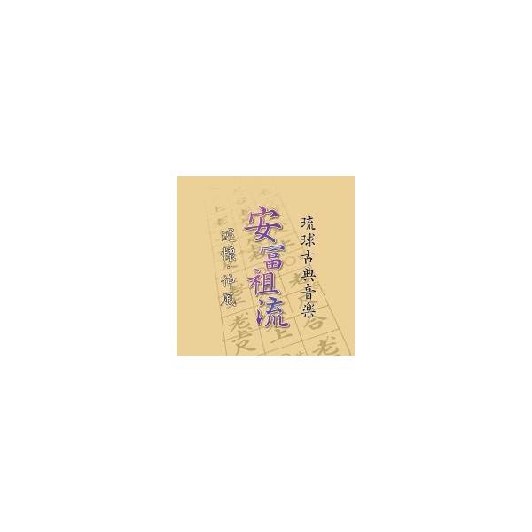 大湾清之「琉球古典音楽 安冨祖流 述懐・仲風」