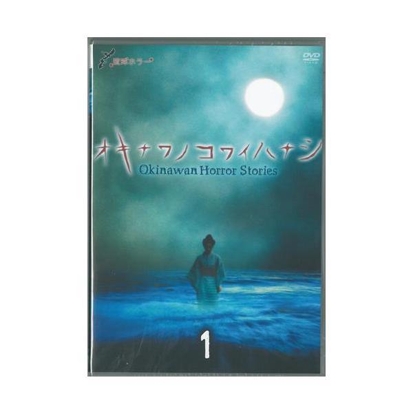 【DVD】オキナワノコワイハナシ(1)
