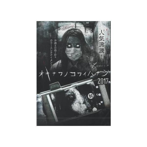 【DVD】「オキナワノコワイハナシ2017」