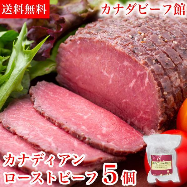 ローストビーフ 母の日 2021 贈り物 ローストビーフギフト 肉 牛肉 カナディアン・ローストビーフ(180g)  5個セット ブロック お取り寄せ ギフト グルメ