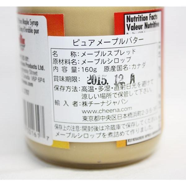 メープルバター味比べ、カナダ産100%ピュア、メープルバター、メープルテルワー、160g1本・シタデール 158g1本、お土産袋付|canada|04