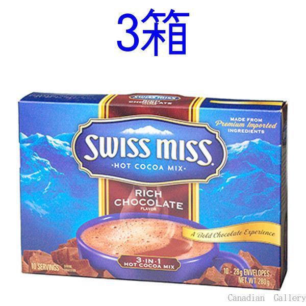 3箱 スイスミス ココアミックス リッチチョコレートフィレーバー 28g×10袋/1箱沖縄は一部送料負担ありsrk