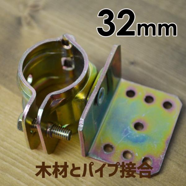 クランプ固定金具単管パイプパイプクランプ32mm(29〜32)x垂木(タルキ)自在(直交並列自由自在)DIY工具単管クランプ止め