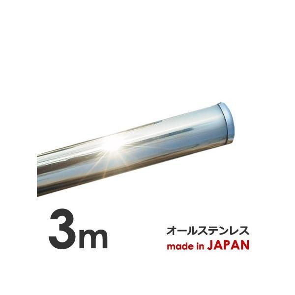 ステンレス 物干し竿 3m 標準太さ32mm  1本竿 ランドリーポール  物干し   強固竿 頑丈  錆に強い  国産最高級SUS304使用 業務用 施設用 新生活 洗濯