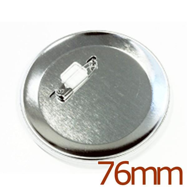 安全ピンタイプ缶バッジ|canbadge-arc|05