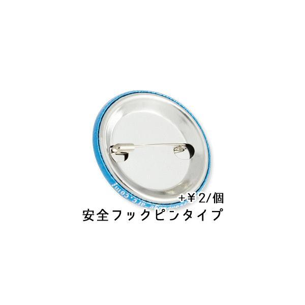 安全フックピンタイプ缶バッジ|canbadge-arc|03