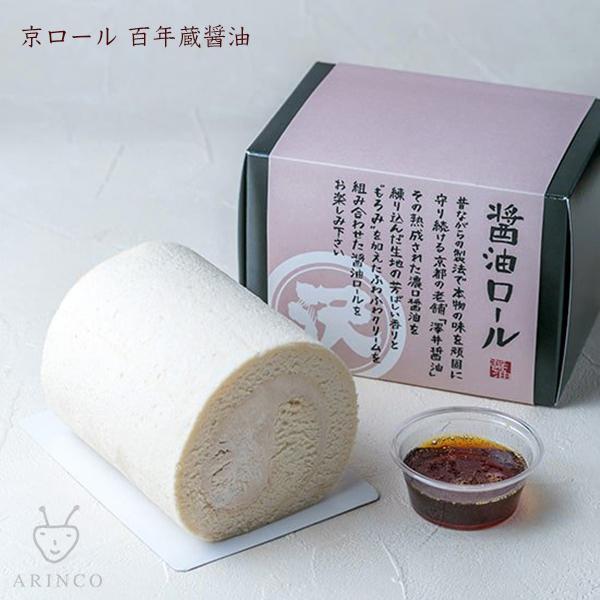 ARINCOロールケーキ 京都嵐山本店  京ロール百年蔵醤油