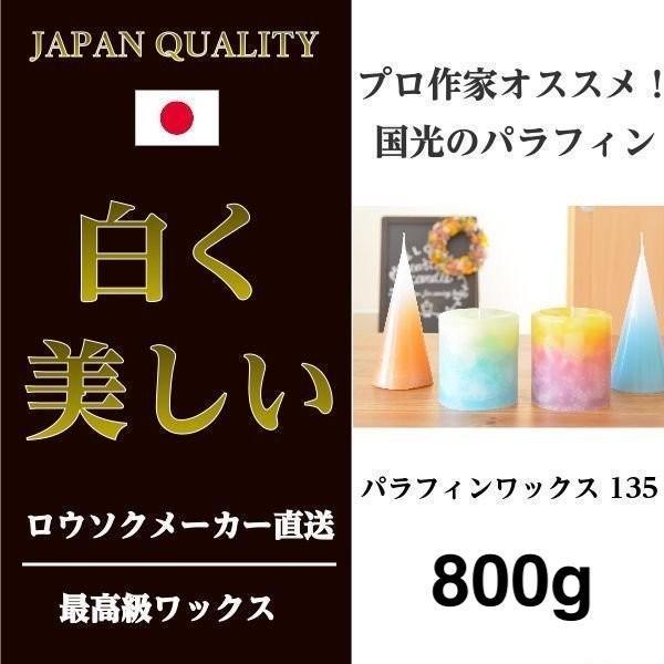 老舗ローソクメーカーの最高品質ワックス パラフィンワックス135°F ペレット状 1kg キャンドル 日本製 クリックポスト対応|candle21