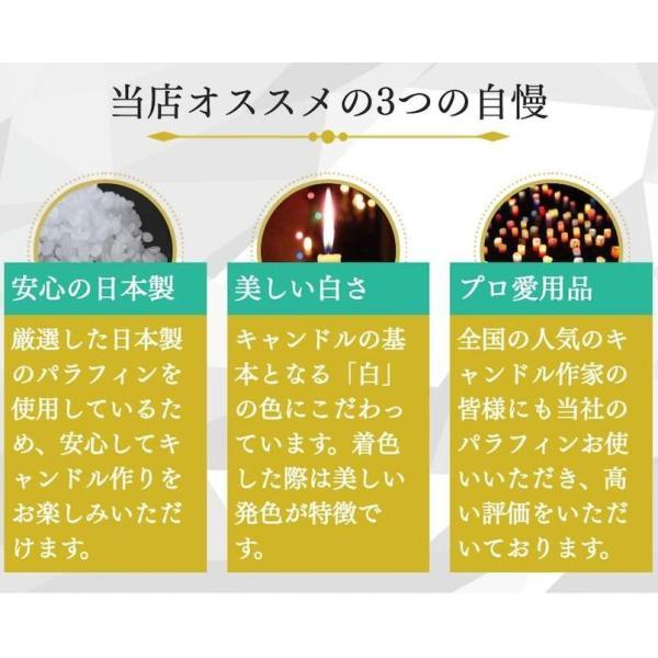 老舗ローソクメーカーの最高品質ワックス パラフィンワックス135°F ペレット状 1kg キャンドル 日本製 クリックポスト対応|candle21|03