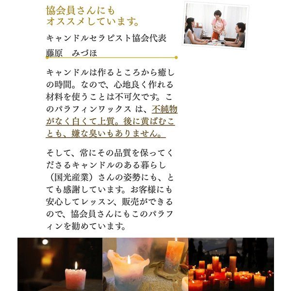 老舗ローソクメーカーの最高品質ワックス パラフィンワックス135°F ペレット状 1kg キャンドル 日本製 クリックポスト対応|candle21|04