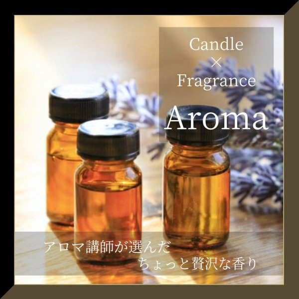 贅沢な香り フレグランスオイル 各香り (2)【キャンドル ワックスサシェ アロマ フレグランス オイル】 candle21