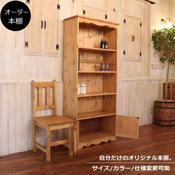 カントリー家具 本棚 カントリー調家具 オーダー家具 北欧パイン ブックシェルフ・L・D350 ctf bct