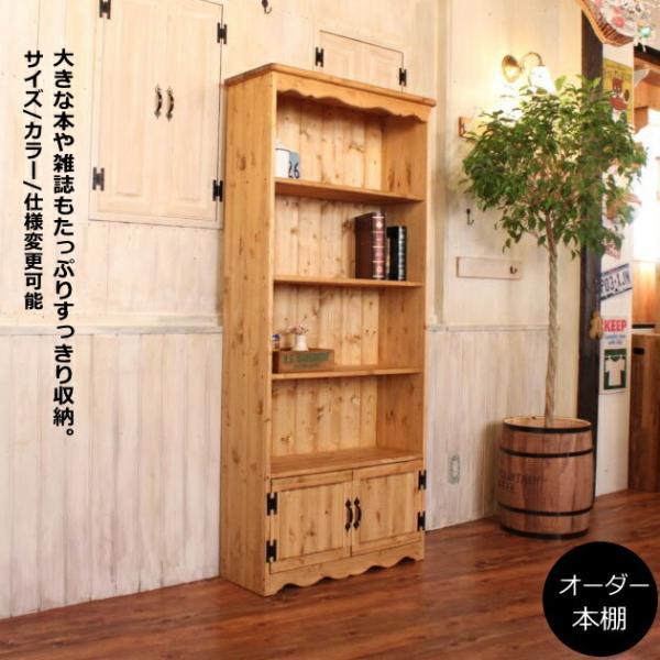 カントリー調 本棚 カントリー家具 本棚 オーダー家具  北欧パイン ブックシェルフ・L・D350 ctf bct