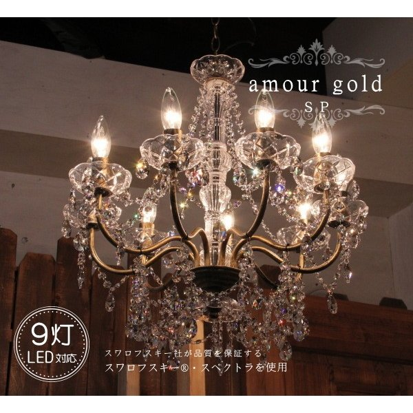 amour gold シャンデリア・SP シャンデリア アンティーク調 LED電球対応 9灯 送料無料 ペンダントライト 引っ掛けシーリング対応 簡単取付
